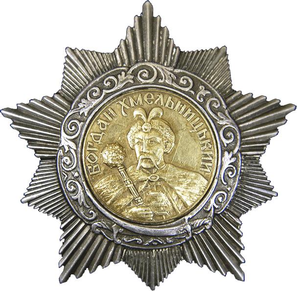 Орден Богдана Хмельницкого II степени