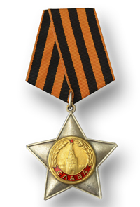 Орден Славы II степени