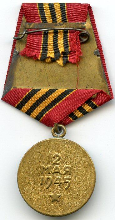 Медаль «За взятие Берлина» (реверс)