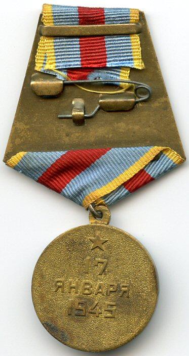 Медаль «За освобождение Варшавы» (реверс)