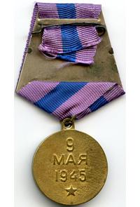 Медаль «За освобождение Праги» (реверс)