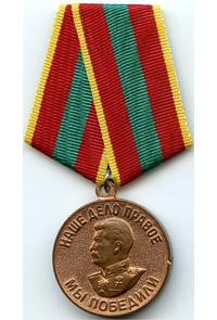Медаль «За доблестный труд»