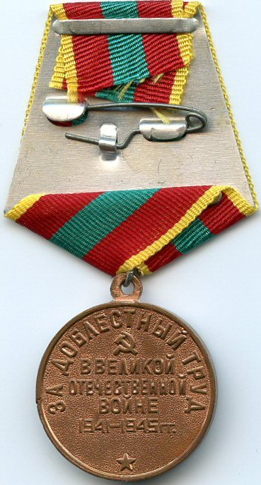 Медаль «За доблестный труд» (реверс)