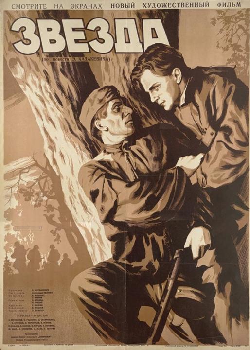 Звезда-1949